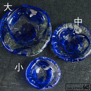 豆皿(小・青):Glass Studio尋:085073
