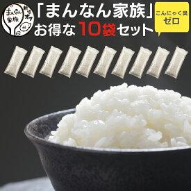 こんにゃく米 乾燥 糖質オフ 10袋 こんにゃくご飯 乾燥こんにゃく米 ダイエット 低gi 米 こんにゃくごはん 低糖質 マンナン家族 こんにゃくライス ダイエット米 糖質制限 こんにゃく 米【送料無料】