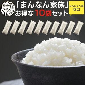 こんにゃく米 10袋 糖質オフ こんにゃくご飯 乾燥こんにゃく米 ダイエット 低糖質 マンナン家族 こんにゃくライス ダイエット米 糖質制限 こんにゃく 米【送料無料】