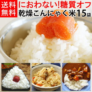 こんにゃく米 15袋 糖質オフ こんにゃくご飯 乾燥こんにゃく米 ダイエット 低糖質 マンナン家族 こんにゃくライス ダイエット米 こんにゃく 米 糖質制限【送料無料】