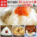 こんにゃく米【送料無料】お試しセット 乾燥こんにゃく米で低糖質ダイエット こんにゃくごはん こんにゃくライス マン…