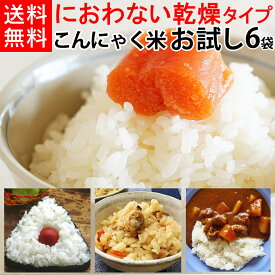 こんにゃく米 乾燥 こんにゃくご飯 糖質オフ お試し 小分け こんにゃくごはん ダイエット 低gi 米 低糖質 マンナン家族 こんにゃくライス ダイエット米 糖質制限 こんにゃく ごはん