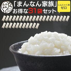 こんにゃく米 乾燥【送料無料】31袋入り 糖質オフ こんにゃくごはん こんにゃくライス 乾燥こんにゃく米 ダイエット米 まんなん家族 糖質制限 食材 白米【送料無料】