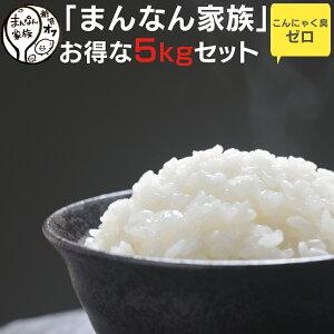 こんにゃく米 乾燥【送料無料】5キロ 糖質オフ こんにゃくごはん こんにゃくライス 乾燥こんにゃく米 ダイエット米 まんなん家族 糖質制限 業務用 大容量 こんにゃく 米【送料無料】