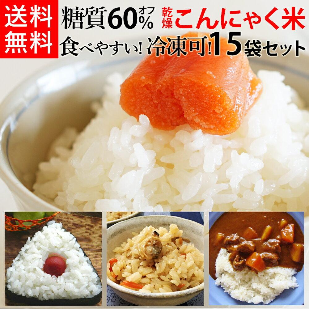 こんにゃく米【送料無料】15袋セット 乾燥こんにゃく米で糖質オフ ダイエット こんにゃくごはん こんにゃくライス マンナン家族