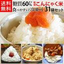 こんにゃく米【送料無料】31袋セット 乾燥こんにゃく米で糖質オフ ダイエット こんにゃくごはん マンナン家族こんにゃ…