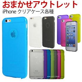 【アウトレット】スマホケース iphone7 ケース クリア TPU シリコン iphone7plus iphone7プラス アイフォン7ケース iphone6s ケース iphone6splus ケース iphone SE ケース iphoneSEケース カバー アイフォン6s iphone6plus アイフォン6 シンプル iphoneケース