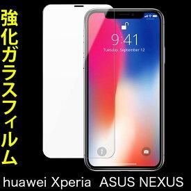 ガラスフィルム 強化ガラスフィルム Huawei Ascend G620S huawei p8lite p8 NEXUS 5X NEXUS 6P mate7 Xperia Z5 Compact S60 SO-02H so04g Huawei P8max Xperia Z5 Premium SO-03H 保護シール ガラス ファーウェイ 液晶 画面保護シール 画面保護シート 画面シール フィルム