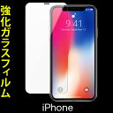 iphone8 iphone7 iphone6s iPhoneSE iPhone se ガラスフィルム アンチグレア グレア iPhone6s plus iPh...