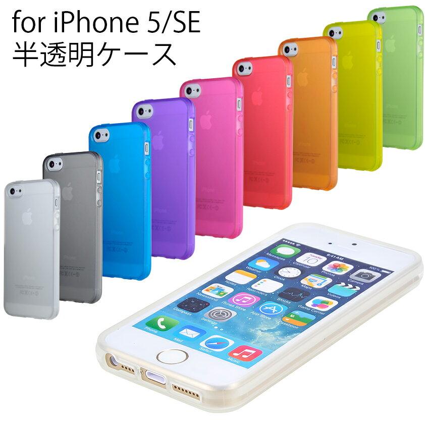 iphoneSE iPhoneケース iPhoneSE アイフォンse ケース iphone5s iPhone SE 5s シリコンケース TPU おしゃれ スマホケース ハードシリコン シリコンハード TPUケース iphoneケース iphoneカバー アイフォンケース iPhone5 5ケース 透明 クリアー 1000円 送料無料 ポッキリ