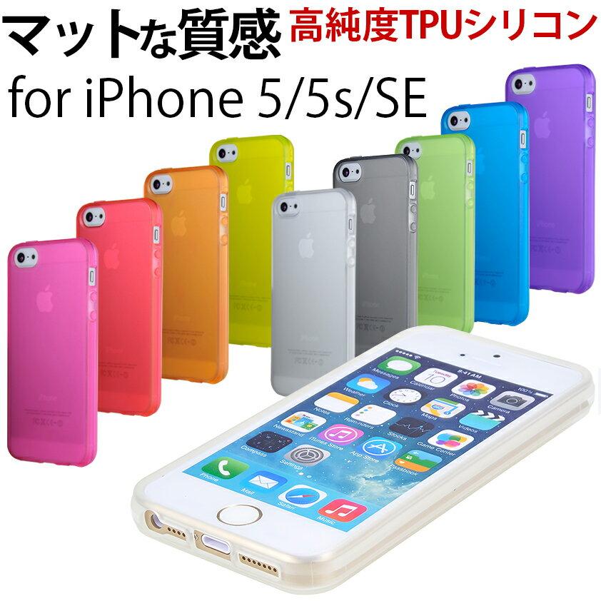 【送料無料】iphone SE ケース シリコン iphonese おしゃれ アイフォンSE iphone5s iphone5 シリコンケース iphoneカバー TPU 耐衝撃 クリアケース アイフォン iphoneSE ケース iphoneケース SEケース ゴム