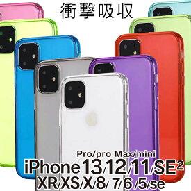 iphone8ケース iphone12 iphoneseケース iphone13 アイフォン6s アイフォン8ケース クリアケース 透明 iphone12mini iphonexr iphone12ミニ カバー iPhone7 第2世代 iphone8plus iphone7 シリコンケース アイフォン12 iphone10rpromaxs iphone6s iphoneケース 丈夫 割れない
