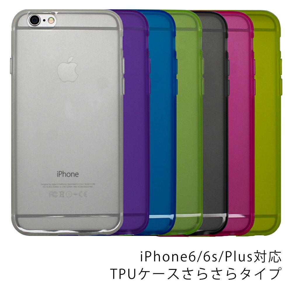 iphone6s ケース iphone6 ケース s iPhone iphone6plus iPhone6sPlus ケース iPhone6s Plus シリコン メール便送料無料 シリコン iphone 6 カバー clear クリアー 衝撃吸収 おしゃれ ハード セミハード 9色 mtmd.jp ブランド TPU 6sケース 1000円 ポッキリ さらさら 耐衝撃