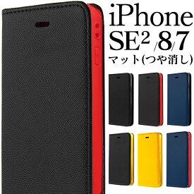 iPhoneSE ケース 第2世代 手帳型 iPhone8 iPhone SE2 ケース iPhone7 ケース アイフォンSE iphone8ケース 手帳 アイフォン7 スタンド ストラップ 手帳型ケース iphoneケース 薄型 おしゃれ シンプル バイカラー