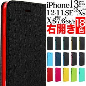 iphone8 ケース 手帳型 左利き iPhoneSE 第2世代 iPhone xr xs max SE2 X iphone7 ケース 手帳 カード アイフォンxr アイフォン8 ケース 手帳型 カバー おしゃれ 左きき