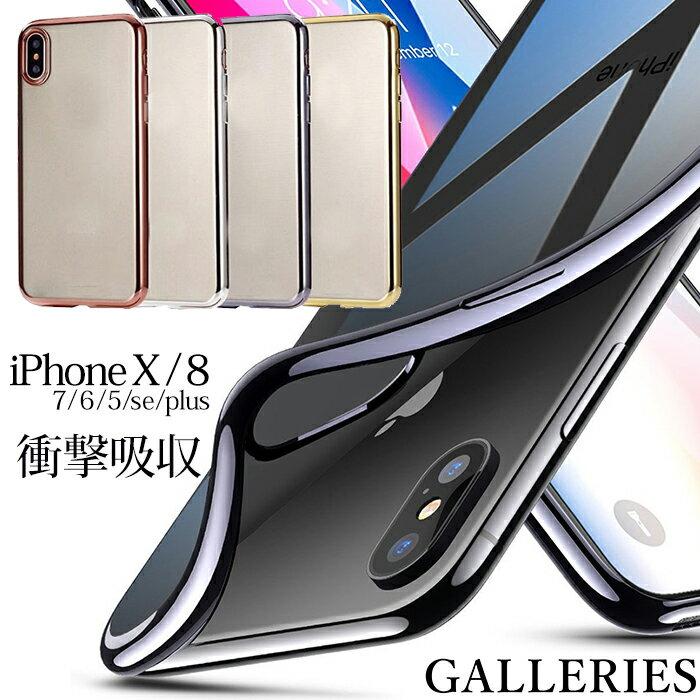 iphonex X ケース iphone6sケース qi対応 衝撃吸収 スマホケース ゴールド キラキラ iphone6plus iPhone6sPlus iphone8 アイフォン8 クリアケース iphonex iphone se iPhone7 iphone7ケースシリコン 8 カバー クリア おしゃれ TPU シリコンケース iPhone 薄型