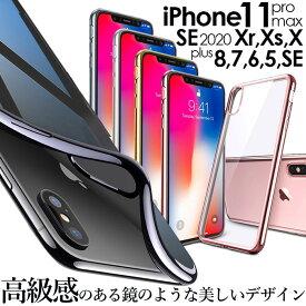 iphone se 第2世代 iphone11 ケース クリア iphone8 ケース 透明 iphone xr ケース se2 pro max iphone8ケース TPU アイフォン8ケース アイフォンxrケース iphoneケース iphoneXR 10r シリコン iphone7 おしゃれ