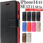 iphone8 アイフォン8 ケース 手帳型 iphone xr ケース 手帳 アイフォンxrケース iphone7 アイフォン7 iphone xs ケース 手帳型 アイフォンx iphone xs iphone xs max iphone x iphone 10 プラス ケース カバー マグネット 薄型 おしゃれ スマホケース iphoneケース