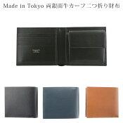 Gallery+×HIROAN博庵財布メンズ二つ折り財布handmadeハンドメイド財布牛カーフ札入れ小銭入れ付き到着後レビューで送料無料