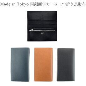 日本製 二つ折り財布 薄い財布 札入れ メンズ 長財布 小銭入れ付き 牛カーフ 本革 小銭入れ付き メンズ財布 財布メンズ 高級 おしゃれ シンプル さいふ 財布 プレゼント 薄い財布