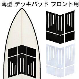 サーフィン デッキパット フロントパッド フロント デッキ パッド デッキ パッド スキムボード 薄型サーフボード surf 滑り止め ロングボード ショートボード ワックス 初心者 エアー ブラック お洒落 シンプル 人気 GALLERIES フロントデッキパッド