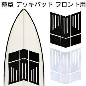 サーフィン デッキパット フロントパッド フロント デッキ パッド デッキ パッド スキムボード 薄型サーフボード surf 滑り止め ロングボード ショートボード ワックス 初心者 エアー ブラッ