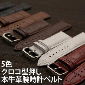 d67f03365398 腕時計ベルト 腕時計 バンド 革ベルト 時計ベルト 16mm 18mm 20mm 22mm クロコダイル クロコ型押し 替え 換え ベルト 本牛革 本革  レザー 交換用ベルト メンズ ...