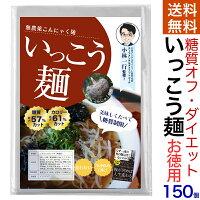 いっこう麺小林一行いっこうこんにゃく麺こんにゃくパスタこんにゃくラーメン糖質制限日本メンタルダイエット乾燥糖質制限ダイエット麺こんにゃく蒟蒻麺ダイエット
