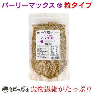 バーリーマックス スーパー大麦 粒 低GI レジスタントスターチ 食物繊維 麦 フルクタン βーグルガン 糖質 制限 オフ ダイエット 大腸 雑穀 雑穀米 非遺伝子組み換え 機能性大麦 スーパーフー