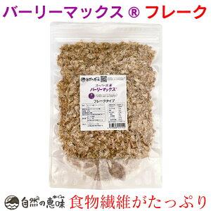 バーリーマックス スーパー大麦 フレーク シリアル 低GI レジスタントスターチ 食物繊維 麦 フルクタン βーグルガン 糖質 制限 オフ ダイエット 雑穀 雑穀米 非遺伝子組み換え 機能性大麦 ス