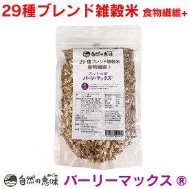 バーリーマックス スーパー大麦 低GI レジスタントスターチ 29種ブレンド雑穀米 食物繊維 麦 フルクタン βーグルガン 糖質 制限 オフ ダイエット 雑穀 雑穀米 非遺伝子組み換え 機能性大麦 スーパーフード ボディメイク