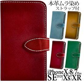 iphone se ケース 第2世代 手帳型 本革 iphone xr ケース 革 SE2 iphone8 ケース 手帳型 xs max アイフォン8 本皮 iphoneケース iphone7 カバー 手帳 10r レザー カード おしゃれ