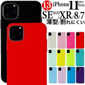 iphoneX iphone8 ケース クリア iPhone11ケース xr ケース iphoneSE 第2世代 シリコン アイフォンXR アイフォン11 pro max TPU アイフォン8ケース スマホケース 10r iphoneケース カバー iphone7 シンプル