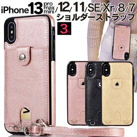 iphone8 ケース ショルダー iphone xr ケース iphone11 pro max ストラップ iphone SE 第2世代 SE2 おしゃれ 斜め掛け iphone7 iphone8ケース かわいい 肩掛け 大人 スマホケース 10r iphoneケース アイフォンXR XS