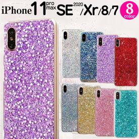 iphone11 ケース ラメ キラキラ クリア グリッター iphone8 xr ケース iphone se 第2世代 SE2 pro max シリコン クリアケース アイフォン8 TPU iphone8ケース アイフォンXR iphone7 かわいい おしゃれ iphoneケース