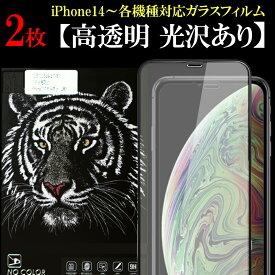 iphone11 ガラスフィルム 全面保護 iphone11promax フィルム ガラス アイフォン11 pro プロ max iphone XR アイフォンXR Xs フィルム アイフォン 光沢 画面 液晶 保護 シール 保護フィルム 指紋防止 フルカバー