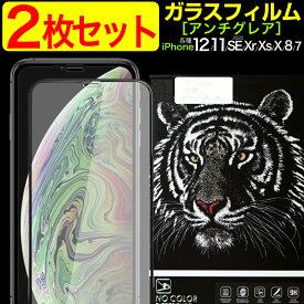 iphone11 ガラスフィルム アンチグレア iphone XR フィルム ガラス SE2 第2世代 iphone8 強化 ガラス アイフォン11 pro max アイフォンXR Xs アイフォン8 全面保護 さらさら 画面 液晶 保護 マット 保護フィルム