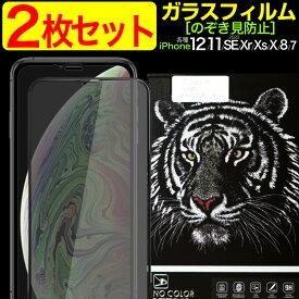 iphone12 pro mini 12mini ミニ ガラスフィルム 覗き見防止 2枚 iphone11 ガラスフィルム iphone se 第2世代 iphone XR フィルム プライバシー保護 アイフォン12 11 pro max iPhoneX iPhone8 アイフォンXR