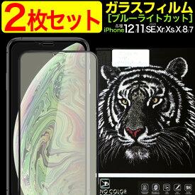 iphone11 ガラスフィルム ブルーライトカット iphone SE 全面 iphoneXR iphone8 iphoneX フィルム 強化 ガラス アイフォン11 pro maxアイフォンXR Xs フィルム アイフォン 光沢 画面 液晶 保護 シール 保護フィルム