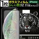 iPhone12 pro Max mini ガラスフィルム iPhoneSE 第2世代 iPhone11 ガラスフィルム max iPhone8 iPhone7...