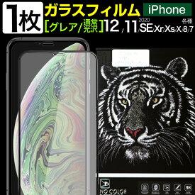 iPhone12 pro max mini ガラスフィルム iPhone11 ガラスフィルム iPhone se フィルム iPhone se2 iPhone8 iPhone7 iPhone XR XS X アイフォン12 ミニ アイフォン11 フィルム pro max 液晶 保護フィルム ガラス グレア 全面