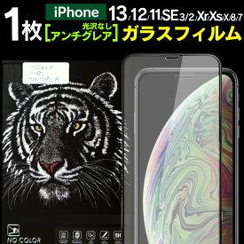 iphone13promax 13mini ガラスフィルム 全面保護 iphone12 iphone11 iphone8 iphoneseガラスフィルム 第2世代 アンチグレア iphone12フィルム アイフォン12ミニ アイフォン13ミニ アイフォン11アイフォン10 アイフォン8 アイフォンse 液晶フィルム 強化ガラス アイフォンXR
