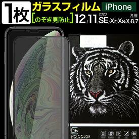 iphone11 ガラスフィルム 覗き見防止 目隠し 全面 保護 iphone8 アイフォン11 pro max iphone XR フィルム 強化 ガラス アイフォンXR フィルム iphone X iphone7 アイフォン 第2世代 新SE 画面 液晶 保護フィルム
