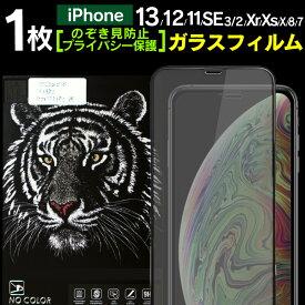iphone13promax 13mini ガラスフィルム 覗き見防止 iphone12 iphone11 iphone8 iphoneseガラスフィルム 第2世代 目隠し iphone12フィルム アイフォン12ミニ アイフォン13ミニ アイフォン11 アイフォン10 アイフォン8 アイフォンse 液晶フィルム 強化ガラス アイフォンXR Xs
