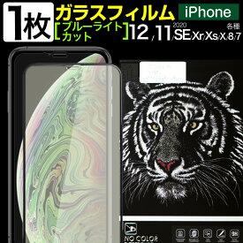 iphone11 ガラスフィルム ブルーライトカット 全面 iPhone SE 第2世代 iphoneXR iphone8 iphoneX フィルム強化 ガラス アイフォン11 pro max iphone xr アイフォンXR Xs 保護フィルム アイフォン 画面 液晶 保護