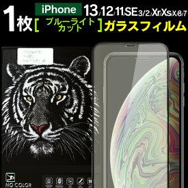 iphone13promax 13mini 強化ガラスフィルム ブルーライトカット iphone12 iphone11 iphone8 iphoneseガラスフィルム 第2世代 iphone12フィルム アイフォン12ミニ アイフォン13ミニ アイフォン11 アイフォン10 アイフォン8 アイフォンse 液晶フィルム アイフォンXR Xs