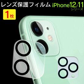 iPhone11 pro Max カメラ レンズ 保護フィルム iPhone12 pro Max mini レンズ 保護フィルム iphone11Pro iphone11ProMax 全面 アイフォン11 pro max 全面液晶保護シート カメラカバー