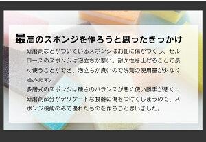 キッチンスポンジ食器洗いスポンジスポンジ革命台所用皿洗い抗菌鍋洗い調理器具泡立ち耐久ポリウレタン洗剤日本製国産