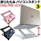 折りたたみPCスタンドポータブルノートパソコンスタンドimacwindowsタブレット卓上軽量コンパクトデスクAppleタブレット対応NintendoSwitchアルミ折り畳み小型