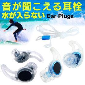 サーファーズイヤー サーフイヤー 耳栓 EarPlugs イヤープラグ 音が聞こえる耳栓 リーシュコード付き サーフィン リーシュ付き プール サップ ボディーボード 音も聞こえる ウォータースポーツ ノイズカット みみせん